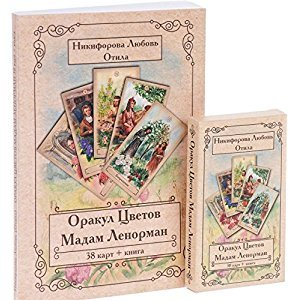 Oracle of Flowers Madame Lenorman Russian Book + 38 Tarot card OTILA Nikiforova
